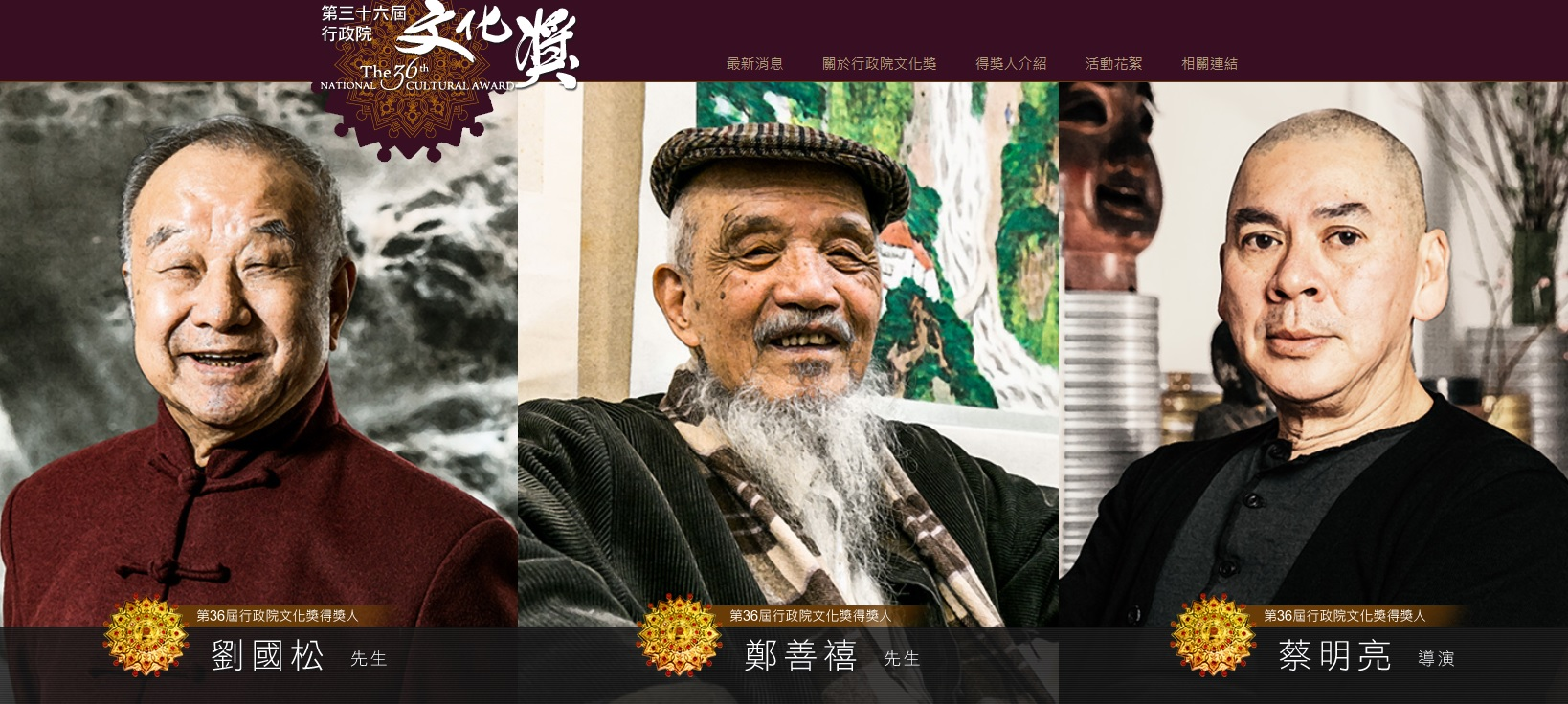 National Cultural Award