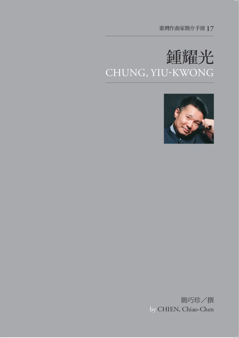 臺灣作曲家簡介手冊 17鍾耀光