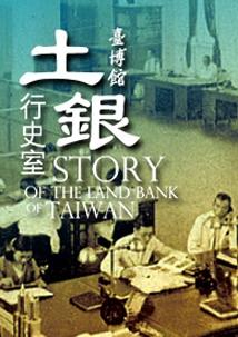Ruang Sejarah Land Bank