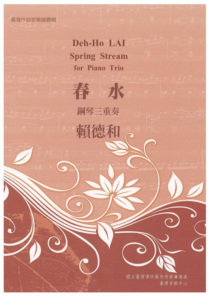 臺灣作曲家樂譜叢集Ⅰ─賴德和/春水【鋼琴三重奏】