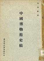 中國博物館史稿