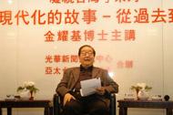台灣現代化的故事-從過去到未來