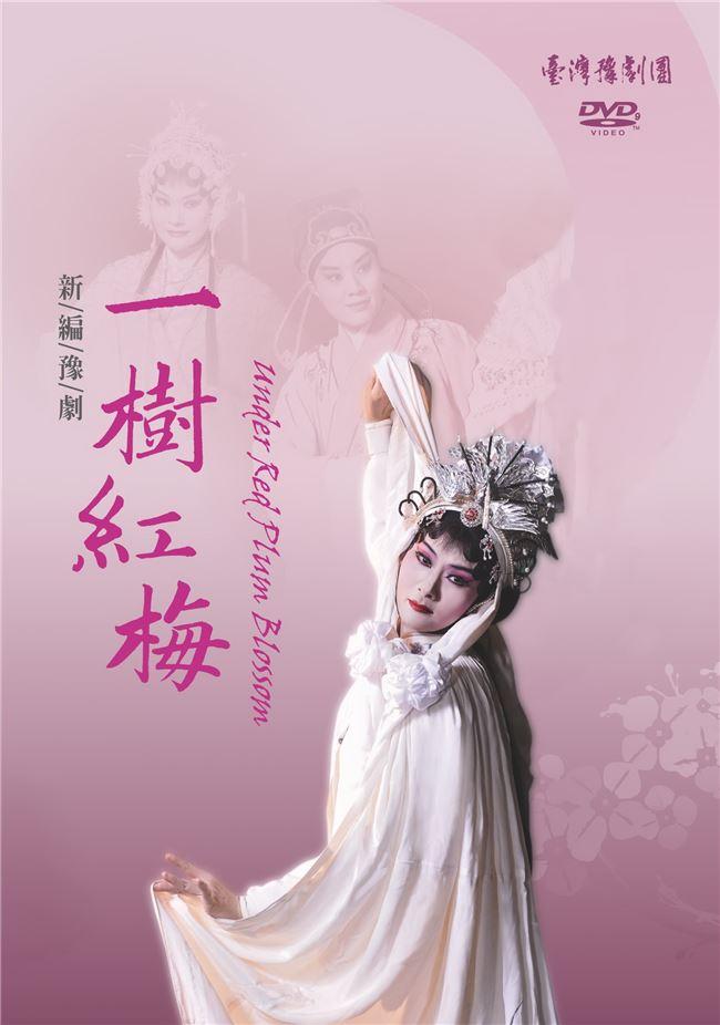 《一樹紅梅》DVD