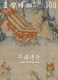臺灣博物第103期