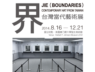 Art exploring Taiwan's boundaries to show in Cornell