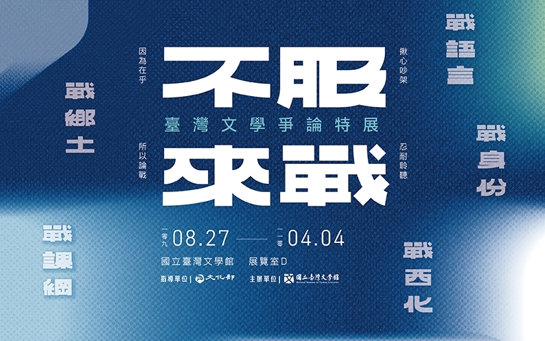 Challenge Me If You Can: A Special Exhibition on the Watershed Debates in Taiwan Literature