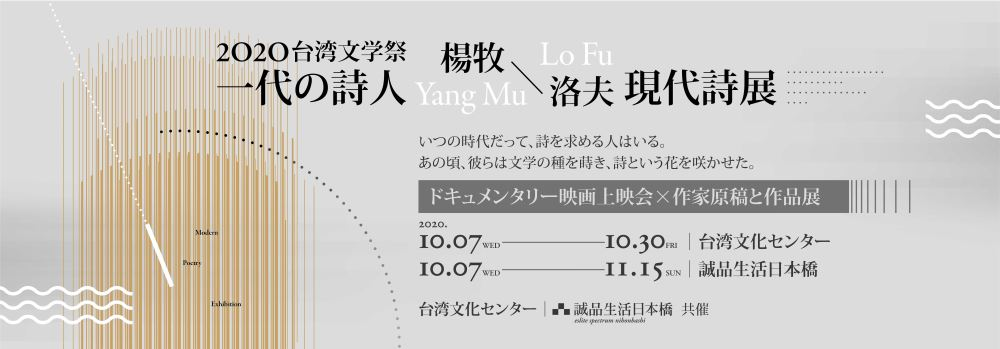 Taiwan Literature Festival in Tokyo introduces two eminent poets