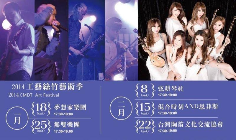 'The 2014 Craft, Music, Dance & Theater Art Festival'