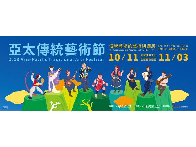 2018亞太傳統藝術節:「傳統藝術的堅持與適應」