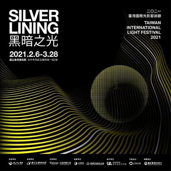 Festival Internacional de Luces y Sombras de Taiwán 2021