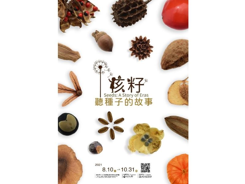National Taiwan Museum launches special exhibition