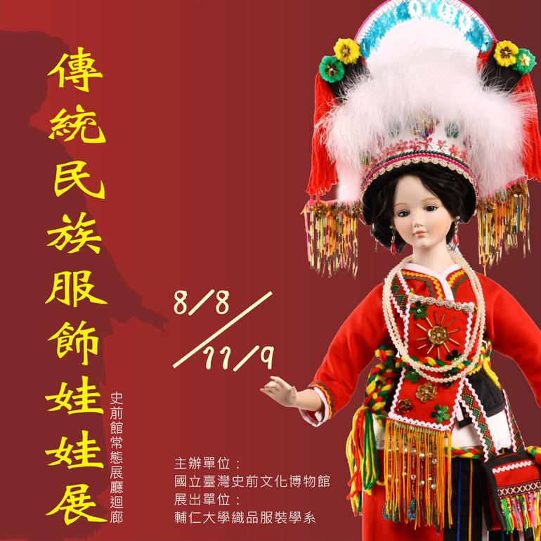 傳統民族服飾娃娃展
