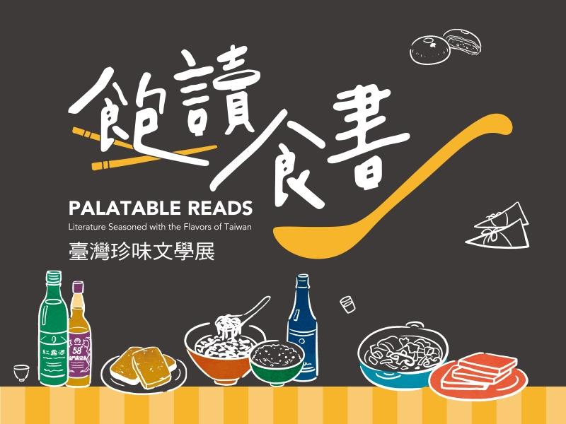 飽讀食書——臺灣珍味文學展
