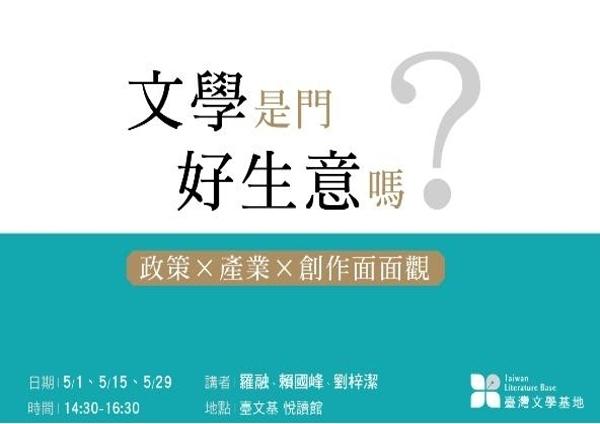 【臺灣文學基地】文學是門好生意嗎?