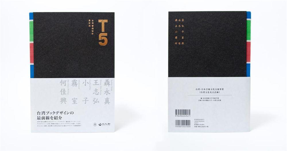 台湾の書籍デザイン最前線を紹介する『T5』が東京芸大から出版