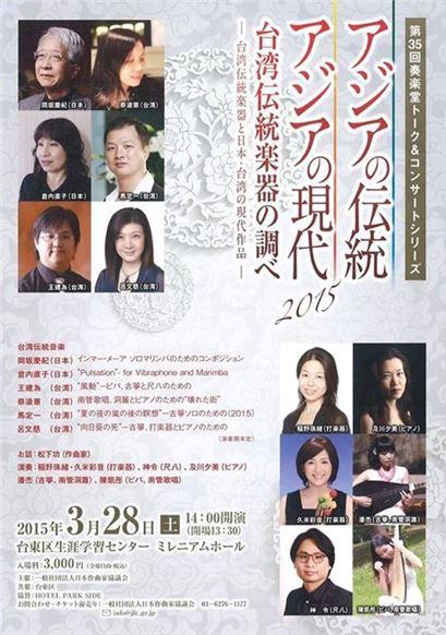 「アジアの伝統 アジアの現代」台湾伝統楽器の調べ(3/28)