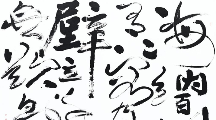 Chinese Calligraphy and Modern Art
