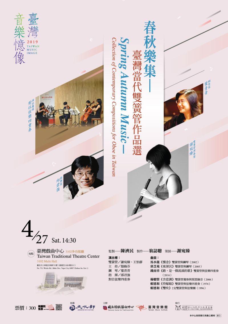 2019臺灣音樂憶像《春秋樂集─臺灣當代雙簧管作品選》