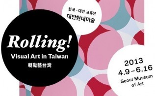 'Rolling! Visual Art in Taiwan'