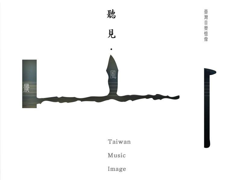 聽見風景-臺灣音樂憶像影音專輯