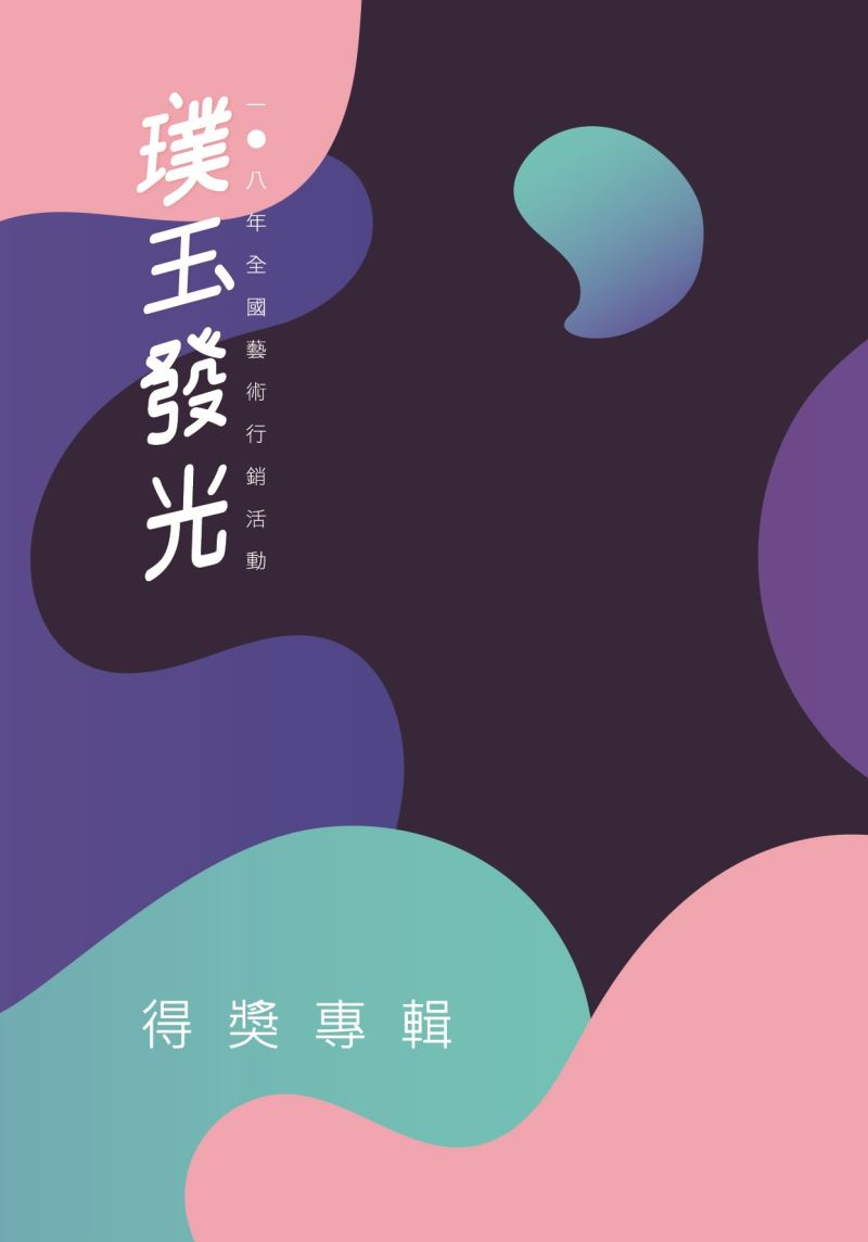 108年「璞玉發光-全國藝術行銷活動得獎專輯」