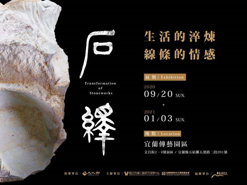 石頭裡蹦出來的情感美學:《石繹》石材立體雕塑特展 in 宜蘭傳藝園區