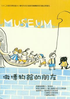 做博物館的朋友-九十二年度花東地區中小學校利用社會教育機構教育活動成果報告