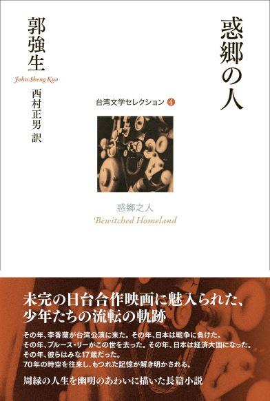 【講座】台湾カルチャーミーティング2019年第1回目イベントーー台湾にもあった『ボヘミアン・ラプソディ』ー小説『惑郷の人』著者・郭強生さんを招いて