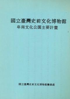 國立臺灣史前文化博物館卑南文化公園主要計畫
