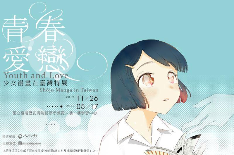 青春愛戀:少女漫畫在臺灣特展