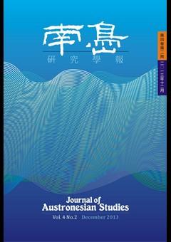 南島研究學報:第四卷第二期