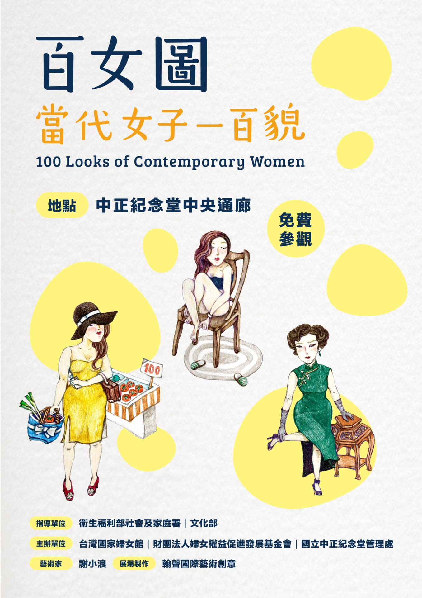 '100 Looks of Contemporary Women'