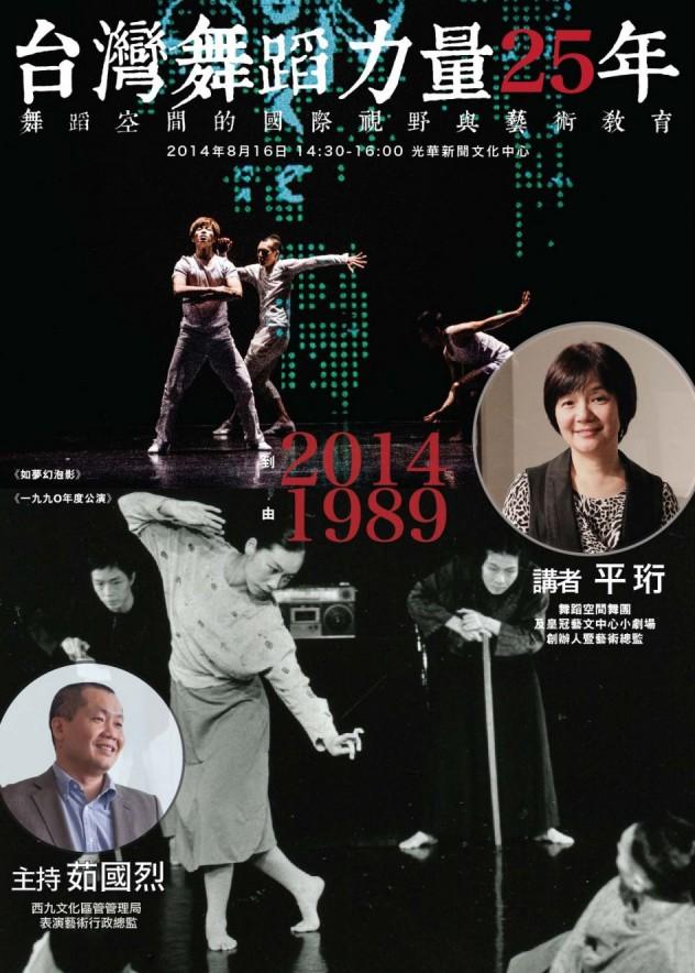 台灣舞蹈力量25年--舞蹈空間的國際視野與藝術教育