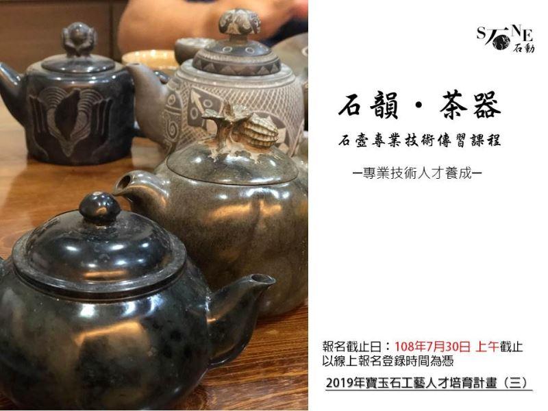 2019年寶玉石工藝人才培育計畫(三):石韻。茶器─石壼專業技術傳習課程   開始招生