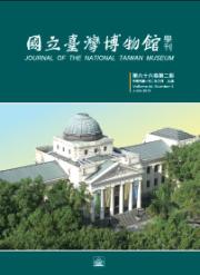 國立臺灣博物館學刊66-2期