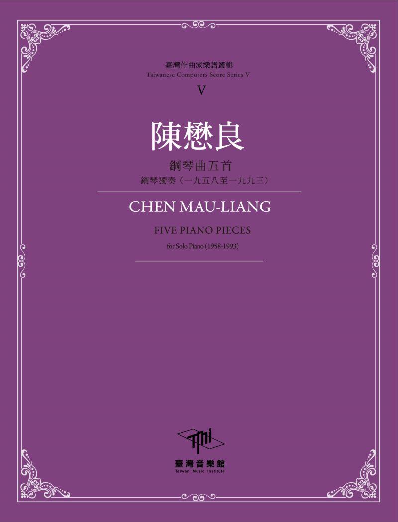 臺灣作曲家樂譜叢輯V 陳懋良-鋼琴曲五首