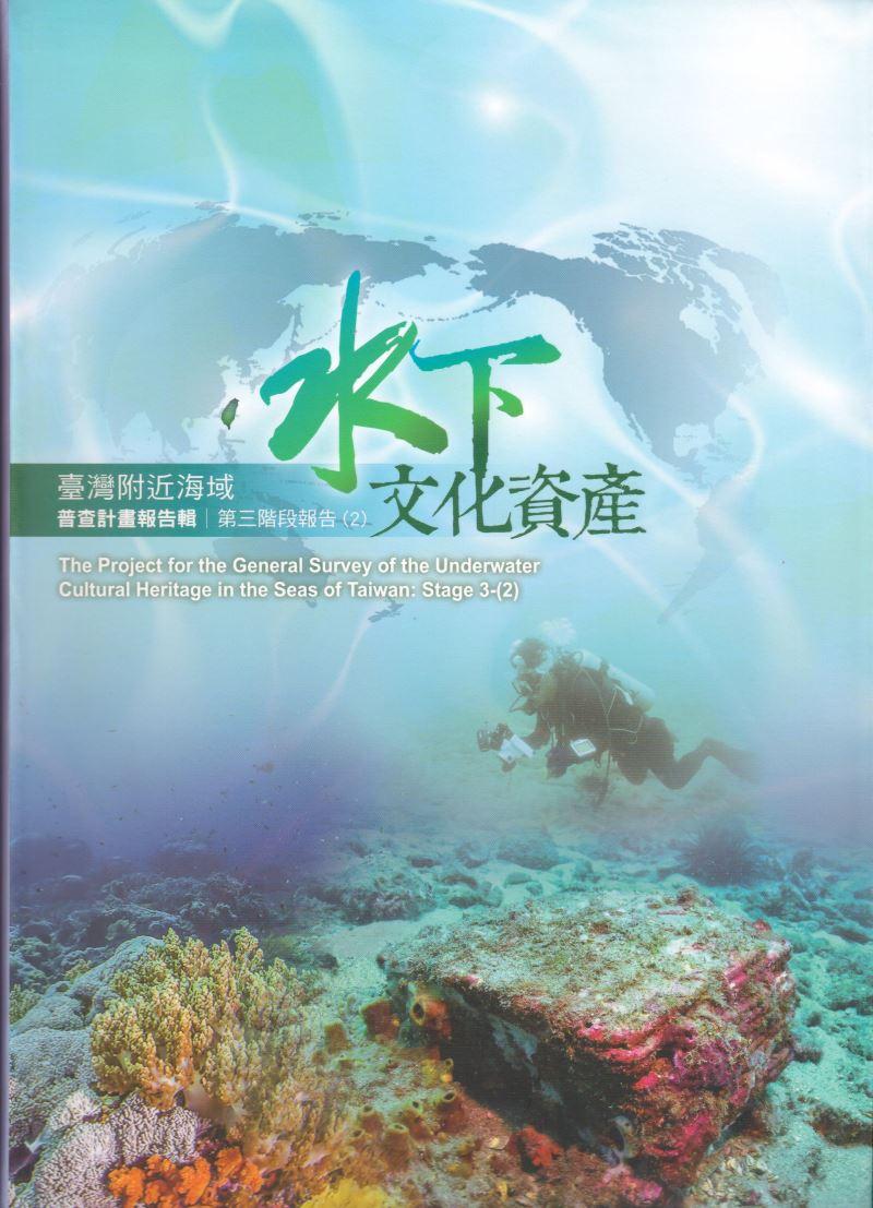 臺灣附近海域水下文化資產普查計畫報告輯第三階段報告(2)