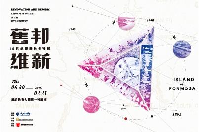 リフォームと改革:19世紀の台湾社会