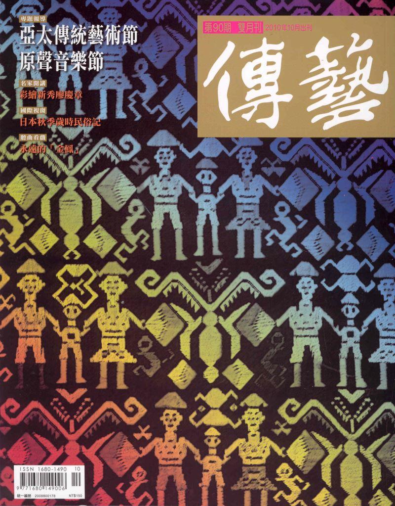 傳藝雙月刊NO.90(99/10)