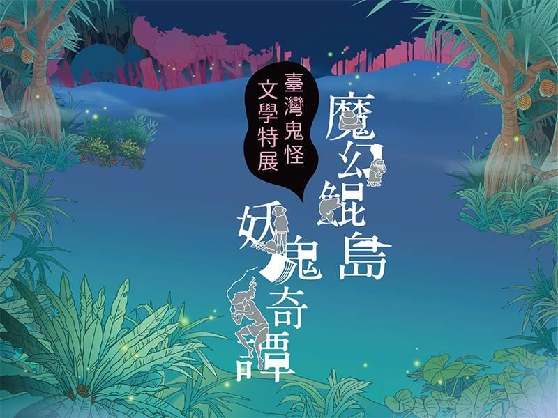 魔幻鯤島・妖鬼奇譚──臺灣鬼怪文學特展