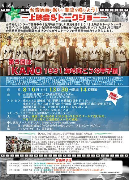 【映画】台湾映画の新しい潮流を感じよう!〜上映会&トークショー〜第5回は8月6日に『KANO 1931海の向こうの甲子園』。