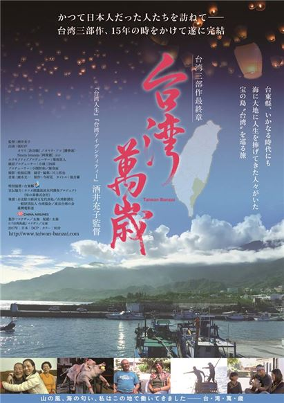 【映画】ドキュメンタリー映画『台湾萬歳』完成披露試写会のご案内