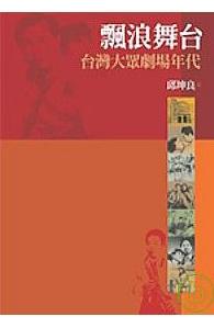 飄浪舞台:臺灣大眾劇場年代