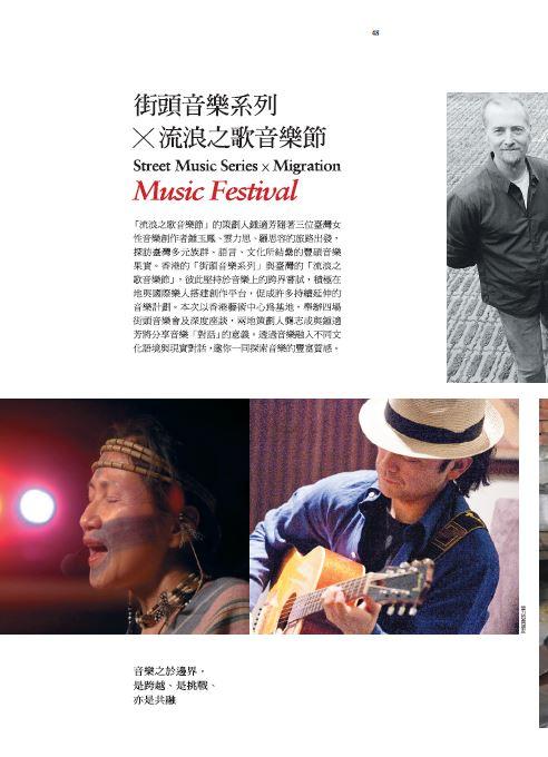 香港藝術中心 ● 街頭音樂系列 ╳ 流浪之歌音樂節