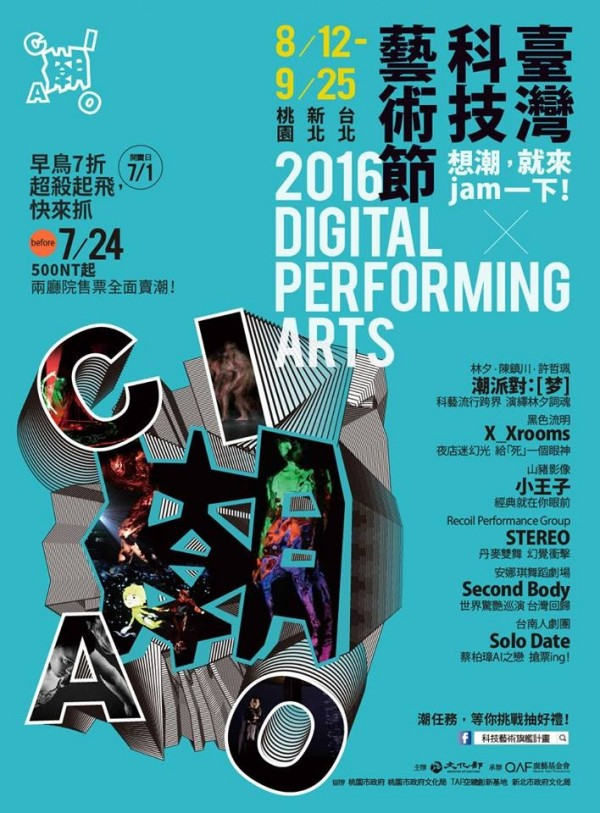 2016 Digital & Performing Arts Festival to take summer by storm