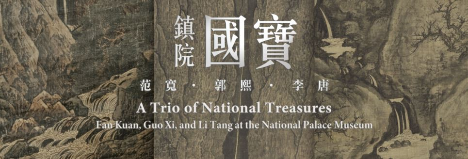 A Trio of National Treasures at the National Palace Museum