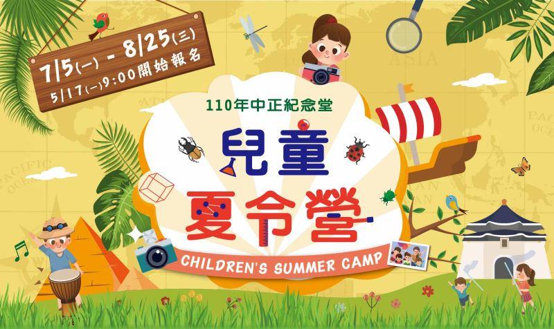 兒童夏令營