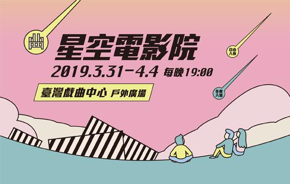 星空電影院│2019臺灣戲曲藝術節