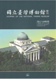 國立臺灣博物館學刊67-4期