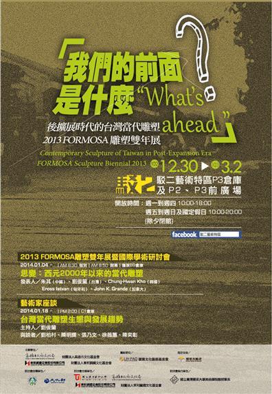 'What's Ahead?' - The 2013 Formosa Sculpture Biennial